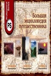 Большая энциклопедия путешественника