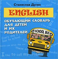English. Обучающий словарь для детей и их родителей
