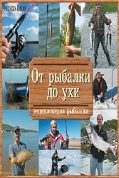 От рыбалки до ухи. Энциклопедия рыболова