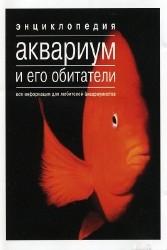 Энциклопедия аквариум и его обитатели