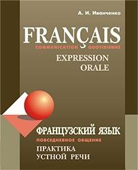 Французский язык. Повседневное общение. Практика устной речи