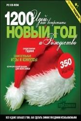 1200 идей как встретить Новый год и Рождество