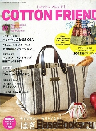 Cotton Friend Vol.68 2018 Autumn Edition