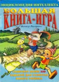 Энциклопедия интеллекта. Большая книга-игра