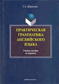 Практическая грамматика английского языка. Учебное пособие по переводу