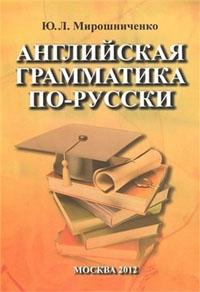 Английская грамматика по-русски