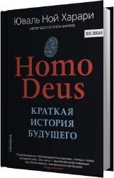 Homo Deus. Краткая история будущего (Аудиокнига)