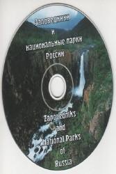 Заповедники и национальные парки России