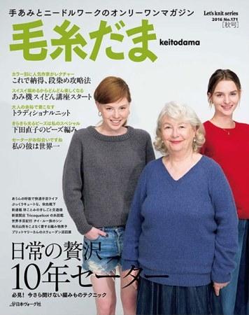 Keito Dama №171 2016