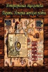 Пираты: История морского разбоя. Интерактивная энциклопедия