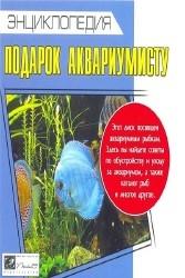Энциклопедия. Подарок аквариумисту