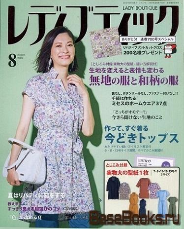 Lady Boutique №8 2018