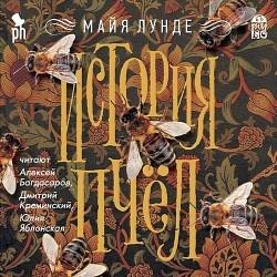 История пчел (Аудиокнига)