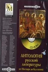 Антология русской литературы: от Нестора до Булгакова