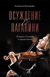 Осуждение Паганини (Аудиокнига) читает Валерия Лебедева
