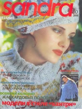 Sandra. Вязание №10 2001