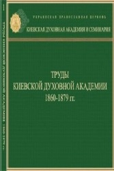 Труды Киевской Духовной Академии 1860-1879 гг.