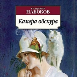 Камера обскура (Аудиокнига) читает Багдасаров Алексей