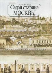 Седая старина Москвы: Исторический обзор и полный указатель её достопримечательностей (Аудиокнига)