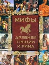 Легенды и сказания Древней Греции и Древнего Рима (Аудиокнига)