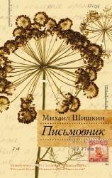Письмовник (Аудиокнига) читает Ерисанова Ирина