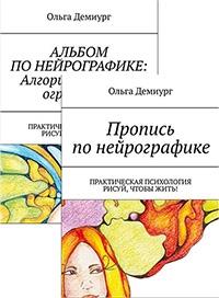 Практическая психология. Рисуй, чтобы Жить! Сборник из 2 книг