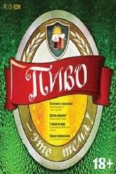 Пиво - это тема!