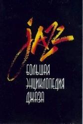 Большая энциклопедия джаза