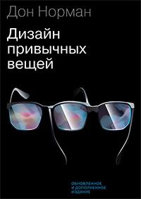 Дональд А. Норман - Дизайн привычных вещей