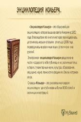 Энциклопедия Кольера