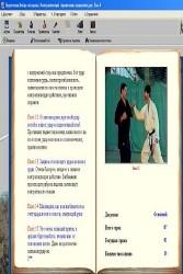 Подготовка бойца спецназа. Интерактивный справочник-энциклопедия. Том-1,3,4
