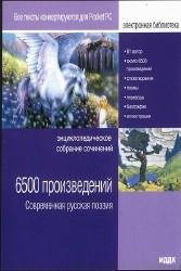 Современная русская поэзия 6500 произведений