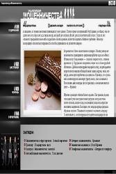 Энциклопедия мошенничества