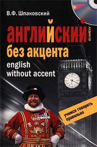 Английский без акцента