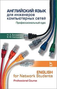 Английский язык для инженеров компьютерных сетей. Профессиональный курс