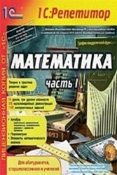 1С:Репетитор. Математика