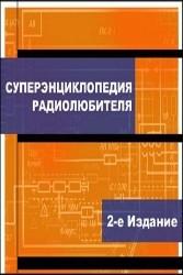 Суперэнциклопедия радиолюбителя. 2-e издание