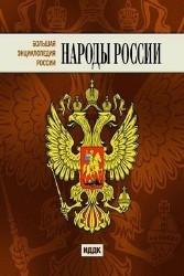 Большая Энциклопедия России. Народы России