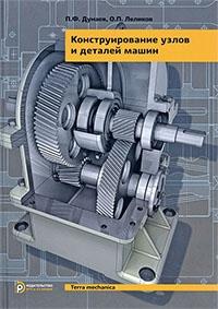 Конструирование узлов и деталей машин (13-е издание)
