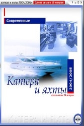 Современные катера и яхты. 2004/2005г. Более 10м