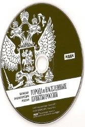 Большая энциклопедия России. Города и населенные пункты России