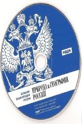 Большая Энциклопедия России. Природа и география России