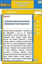 Электронный справочник радиолюбителя