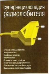 Суперэнциклопедия радиолюбителя