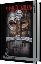 Черный рыцарь (Аудиокнига)