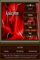 Камасутра (2CD)