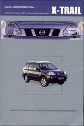 Руководство по ремонту и обслуживанию Nissan X-Trail