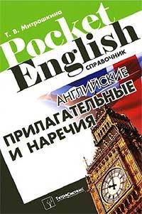 Английские прилагательные и наречия. Справочник
