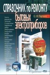 Справочник по ремонту бытовых электроприборов. (+ CD)