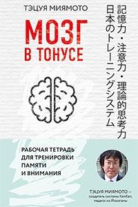 Мозг в тонусе. Рабочая тетрадь для тренировки памяти и внимания